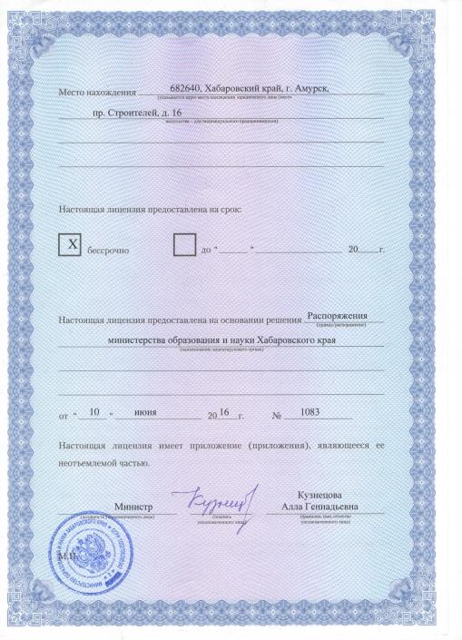 Лицензии и свидетельства