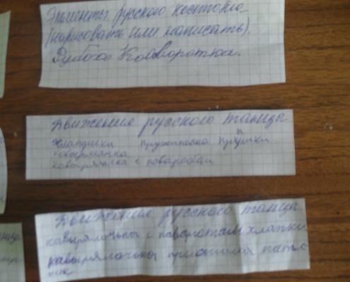 """Проект - """"Русский танец"""""""