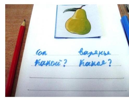 """Проект - """"Относительные прилагательные"""""""