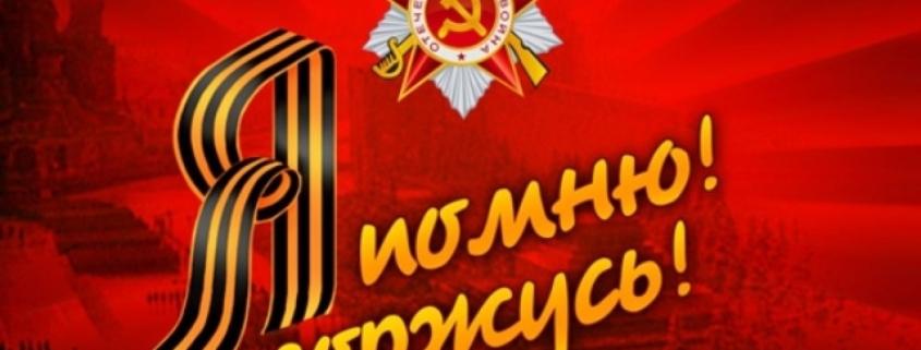"""Краевой фестиваль """"Мы этой памяти верны"""""""