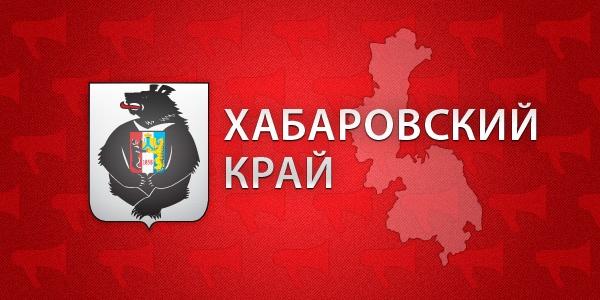 Мы любим Хабаровский край
