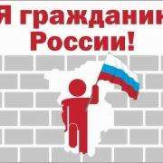 Права гражданина России