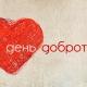"""Волонтерское движение """"Твори добро"""""""
