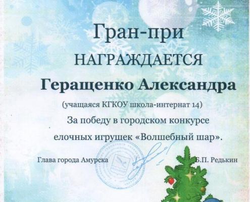 Итоги городского новогоднего конкурса