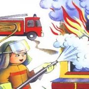 """Брейн-ринг """"Берегись огня!"""""""