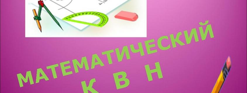 Математический КВН для 8-9 классов
