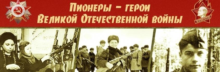 Пионеры – герои Великой отечественной Войны