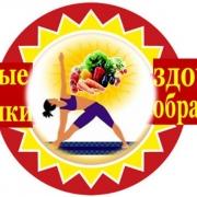 «Здоровый образ жизни  и вредные привычки»