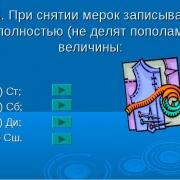 Контрольная работа по трудовому обучению (швейное дело)