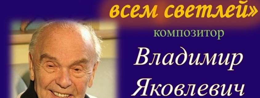 Добрая река детства композитора В.Я. Шаинского»