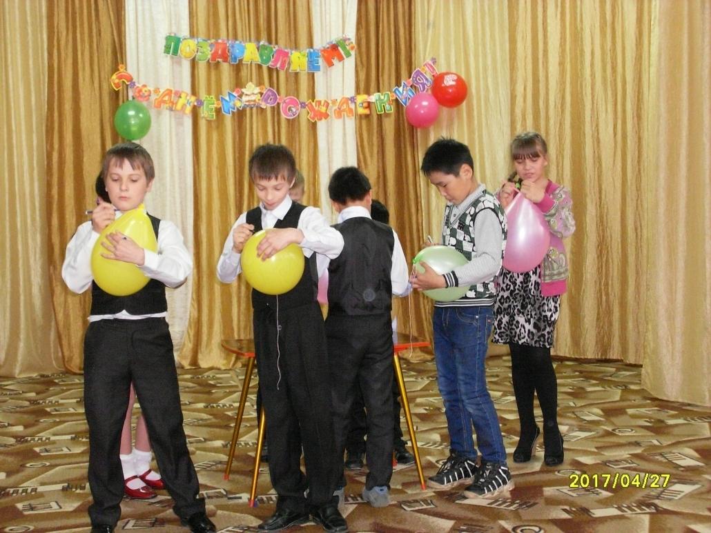 Конкурсы именинников школе