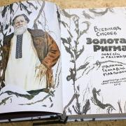 Мир природы и мир человека в произведении дальневосточного писателя В.Сысоева