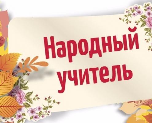 """""""Народный Учитель – учитель для народа"""""""