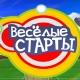 """26 октября прошли соревнования """"Веселые старты"""""""
