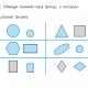 Система практических обучающих заданий по геометрии для детей с ОВЗ