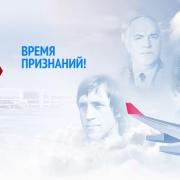 """С 11 октября по 30 ноября проводится конкурс """"Великие имена России"""""""