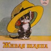 Урок чтения в 3 а классе по теме: По Н. Носову «Живая шляпа»