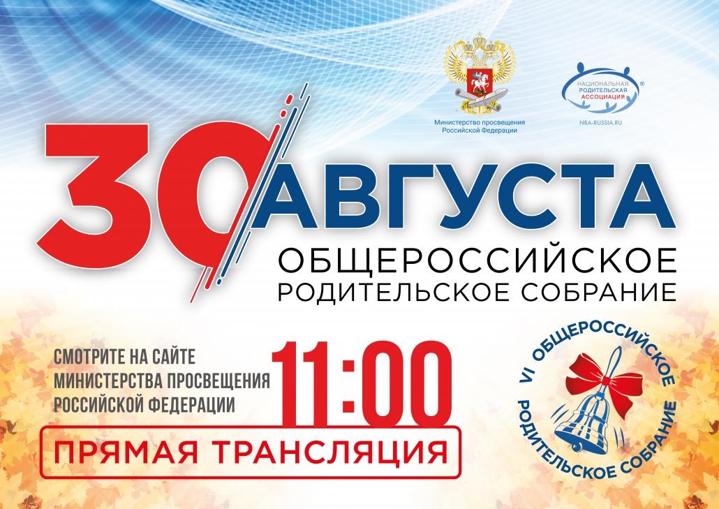 30 августа Общероссийское родительское собрание