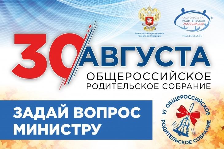 30 августа состоится VI Общероссийское родительское собрание