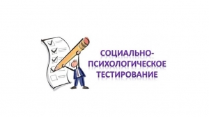 С 21 по 24 октября в школе проходит Социально-психологическое тестирование