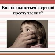 """Правила """"Пяти нет"""": Как не стать жертвой преступления"""