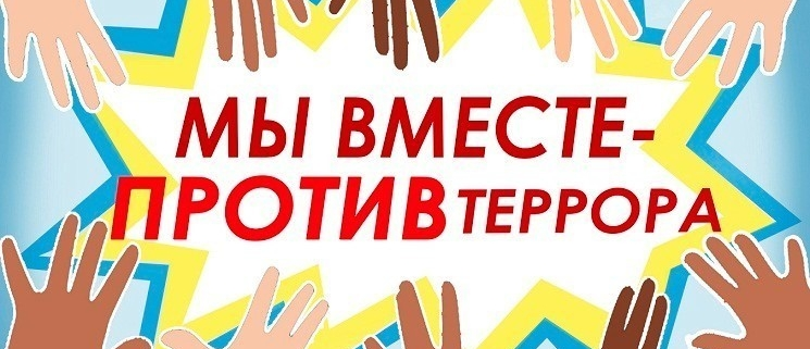 """""""День солидарности в борьбе с терроризмом"""""""