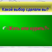 """""""Курить или жить?"""""""