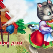 """Сказка """"Кошкин дом"""""""