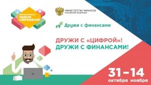VI Всероссийская неделя сбережений стартует 31 октября