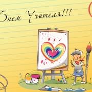 Поздравительная открытка к Дню Учителя