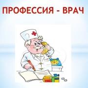 Профессии, которые нас лечат!