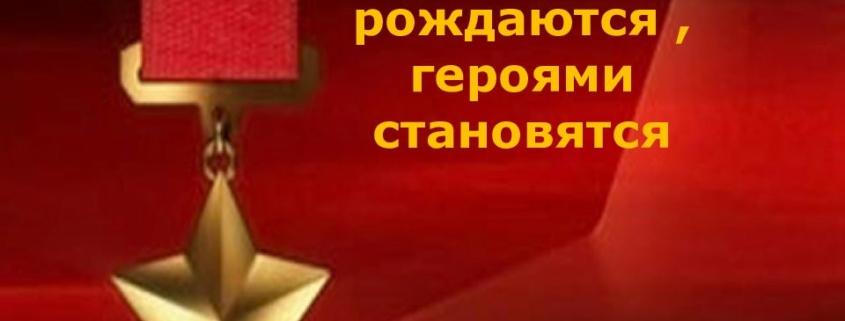 """""""Героями не становятся"""""""