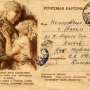 """Письмо с фронта"""