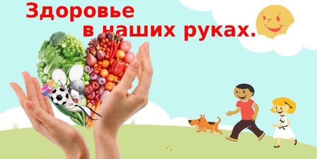 «Наше здоровье – в наших руках»