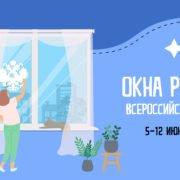 Всероссийская акция «Окна России», посвященная Дню России!