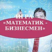 """Игра """"Математик-бизнесмен"""""""