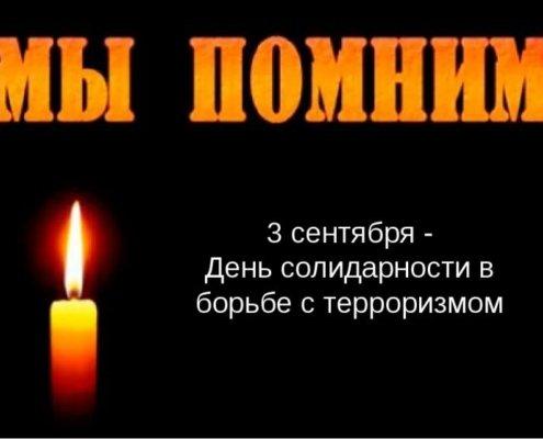 День содарности в борьбе с терроризмом