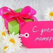 """Поздравляем с """"Днем матери""""!"""