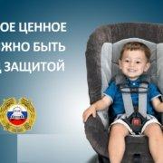 Безопасная перевозка детей в автомобиле